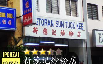 Restaurant Sun Tuck Kee featured