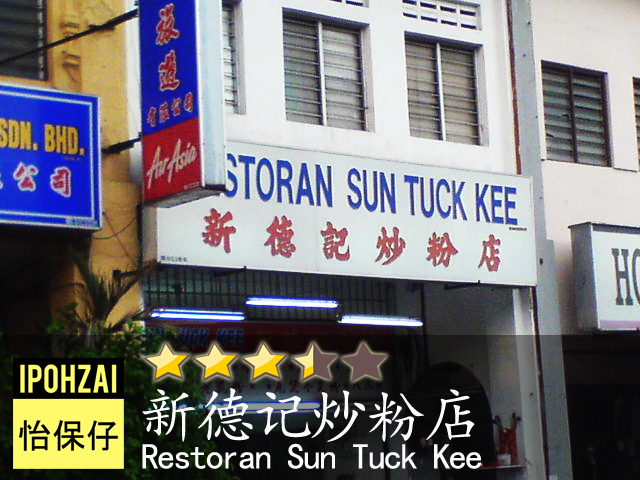 Restaurant Sun Tuck Kee featured