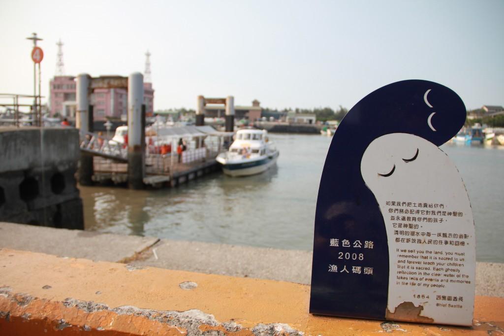 Taiwan 台湾渔人码头