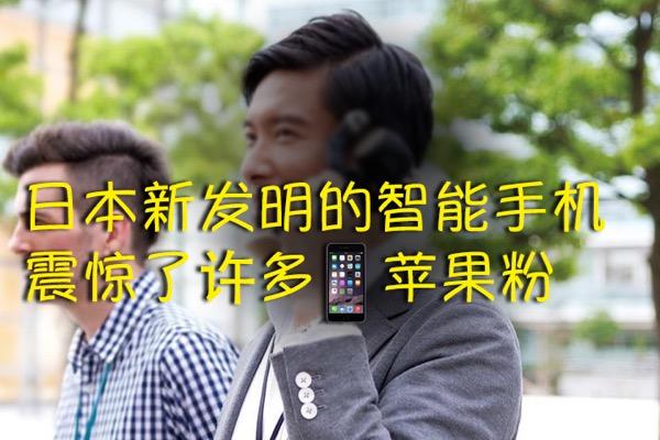 Robohon phone 720x480 copy